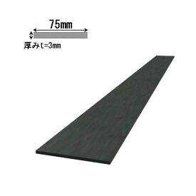 平鋼 FB-3×75 黒皮 長さ:1000mm   屋外 屋内 加工 DIY 切断 溶接 材料 鉄