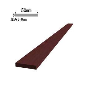 平鋼 FB-9×50 カラー 長さ:1000mm   屋外 屋内 加工 DIY 切断 溶接 材料 鉄