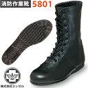 エンゼル 消防作業靴 5801 | 消防 消防団 消防訓練 レンジャー 長編上 長編 ブーツ 革靴 革 本革 メンズ レディース …