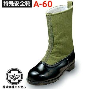エンゼル 防寒安全靴 A-60(グリーン) ? 防寒長靴 長靴 防寒 安全 メンズ レディース 温かい 保温  安全 ブーツ 靴 現場 作業靴 作業用 作業 ワークブーツ ワークシューズ セーフティ セーフ