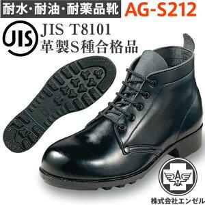 エンゼル 耐水 耐油 耐薬品 安全靴 AG-S212 中編靴 | 安全 シューズ 靴 ハイカット 現場 作業靴 作業用 作業 革靴 革 本革 鉄芯 メンズ ワークブーツ ワークシューズ セーフティ セーフティシュ