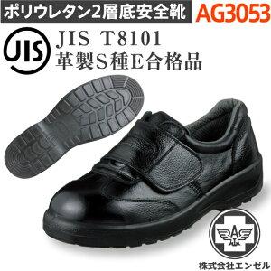 エンゼル 安全靴 ポリウレタン2層 マジック AG3053 | 安全 シューズ 靴 現場 作業靴 作業用 作業 革靴 革 本革 鉄芯 高所 メンズ ワークブーツ ワークシューズ セーフティ セーフティシューズ セ