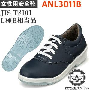 エンゼル 安全靴 女性用 ANL3011B 合皮 | 安全 シューズ 靴 紐靴 現場 作業靴 作業用 作業 樹脂先芯 レディース ワークブーツ ワークシューズ セーフティ セーフティシューズ セーフティーシュ