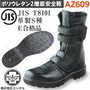 エンゼルポリウレタン2層安全靴(長マジック)AZ609