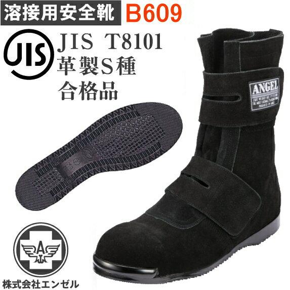 エンゼル溶接用安全靴 B609(黒) ベロア 高所作業用 長マジック