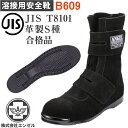 エンゼル 溶接用 安全靴 B609 黒 ベロア 高所作業用 長マジック | 安全 ブーツ シューズ 溶接 靴 現場 作業靴 作業用 …