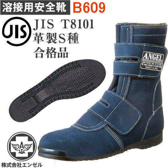 エンゼル溶接用安全靴 B609(ネイビー) ベロア 高所作業用 長マジック