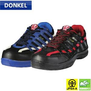 ドンケル 安全靴 煌 KIRAMEKI DK Ventilation キラメキDKVシリーズ 紐タイプ   安全 シューズ 靴 現場 作業靴 作業用 作業 スニーカー 樹脂先芯 メンズ レディース ワークブーツ ワークシューズ セー