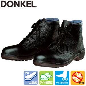 ドンケル 安全靴 D5003 ウレタン二層底・編上靴 | 安全 ブーツ ハイカット 編み上げ シューズ 靴 現場 作業靴 作業用 作業 革靴 革 本革 鉄芯 メンズ ワークブーツ ワークシューズ セーフティ