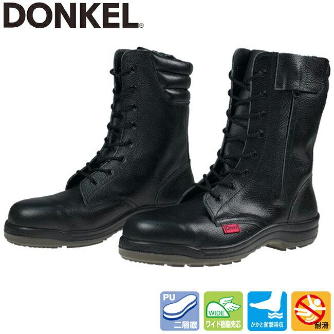 ドンケル安全靴ダイナスティPU2 D-7004(長編上靴)