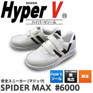 日進ゴム ハイパーV スパイダーマックス SPIDER MAX #6000 | 安全靴 スニーカー 滑らない 世界一滑りにくい靴 ハイパv ソール マジック 白 メンズ レディース シューズ 靴 現場 作業用 作業 軽量 転