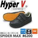 日進ゴム ハイパーV スパイダーマックス SPIDER MAX #6200 | 安全靴 スニーカー 滑らない 世界一滑りにくい靴 ハイパv…
