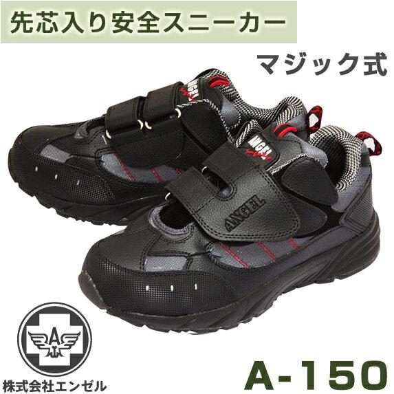 エンゼル スニーカータイプ安全靴 A-150 ブラック マジック式
