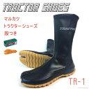 防水作業靴 マルカツ トラクターシューズ(股付)TR-1
