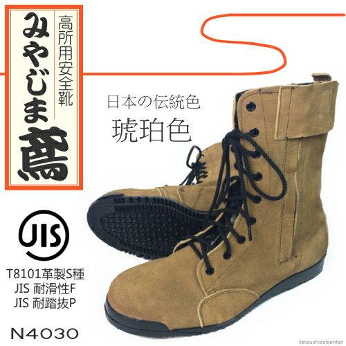 高所作業用安全靴 みやじま鳶 N4030 琥珀色(ノサックス)