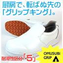 厨房靴 ノサックス グリップキング GKW-W 白
