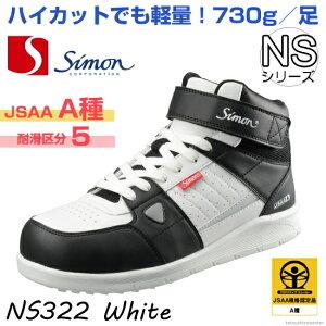 シモン安全靴 NS322 ホワイト | 安全 ブーツ シューズ 靴 現場 作業靴 作業用 作業 半長靴 革靴 革 本革 黒 樹脂製先芯 JASS 長靴 マジックテープ マジック メンズ 溶接 ワークブーツ ワークシュ