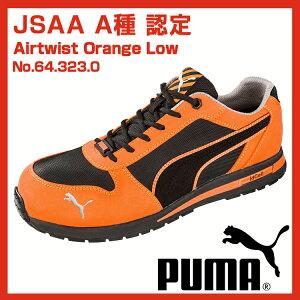 【送料無料】プーマ 安全靴 セーフティースニーカーエアツイスト64.323.0 オレンジ(橙)