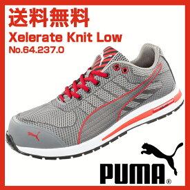 【送料無料】プーマ 安全靴 セーフティースニーカー Xelerate Knit Low エクセレレイト・ニット・ロー 64.237.0 グレー
