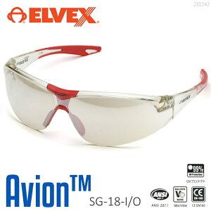ELVEX エルベックス Avionアビオン SG-18-IO(シルバーミラー×ライトブラウン)安全メガネ 保護メガネ ミラーレンズ   作業 現場 多用途 マルチ 仕事 ビジネス