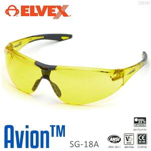 ELVEX エルベックス Avionアビオン SG-18A(イエロー)安全メガネ 保護メガネ 防塵メガネ グラス | 作業 現場 多用途 マルチ 仕事 ビジネス