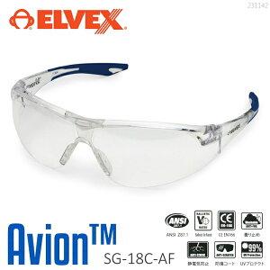 ELVEX エルベックス Avionアビオン SG-18C-AF(クリアレンズ)安全メガネ 保護メガネ 防塵メガネ グラス | 作業 現場 多用途 マルチ 仕事 ビジネス
