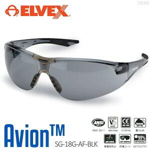 ELVEX エルベックス Avionアビオン SG-18G-AF-BLK(スモーク)安全メガネ 保護メガネ 防塵メガネ グラス | 作業 現場 多用途 マルチ 仕事 ビジネス