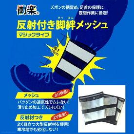 脚絆メッシュRMG-N(反射材つき)【大中産業】 | 作業 現場 多用途 マルチ 仕事 ビジネス