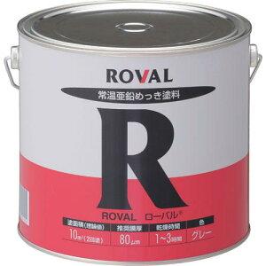 ローバル ( 5kg 缶 ) | ローバルスプレー塗料 メッキカバー スプレー メッキスプレー さび止めスプレー 錆止めスプレー サビ止めスプレー 塗料 錆止め 錆止め塗料 さび止め塗料 さび止め サ