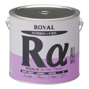 ローバルアルファ ( 3.5kg 缶 )   ローバルスプレー塗料 メッキカバー スプレー メッキスプレー さび止めスプレー 錆止めスプレー サビ止めスプレー 塗料 錆止め 錆止め塗料 さび止め塗料