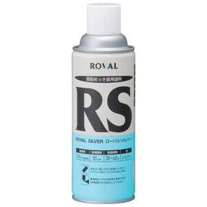ローバルシルバースプレー ( 420ml ) | ローバルスプレー塗料 メッキカバー スプレー メッキスプレー さび止めスプレー 錆止めスプレー サビ止めスプレー 塗料 錆止め 錆止め塗料 さび止め