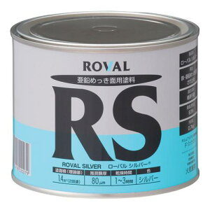 ローバルシルバー ( 0.7kg 缶 )   ローバルスプレー塗料 メッキカバー スプレー メッキスプレー さび止めスプレー 錆止めスプレー サビ止めスプレー 塗料 錆止め 錆止め塗料 さび止め塗料