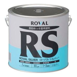 ローバルシルバー ( 3.5kg 缶 ) | ローバルスプレー塗料 メッキカバー スプレー メッキスプレー さび止めスプレー 錆止めスプレー サビ止めスプレー 塗料 錆止め 錆止め塗料 さび止め塗料
