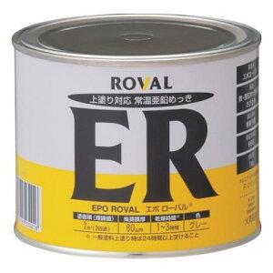 エポローバル ( 1kg 缶 ) | ローバルスプレー塗料 メッキカバー スプレー メッキスプレー さび止めスプレー 錆止めスプレー サビ止めスプレー 塗料 錆止め 錆止め塗料 さび止め塗料 さび止