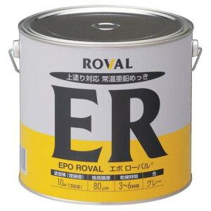 エポローバル ( 5kg 缶 )   ローバルスプレー塗料 メッキカバー スプレー メッキスプレー さび止めスプレー 錆止めスプレー サビ止めスプレー 塗料 錆止め 錆止め塗料 さび止め塗料 さび止