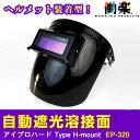 自動遮光 溶接面 アイプロハード EP-320(ヘルメット装着型) | 溶接 面 ヘルメット 頭巾 溶接用 溶接マスク 遮光 遮…