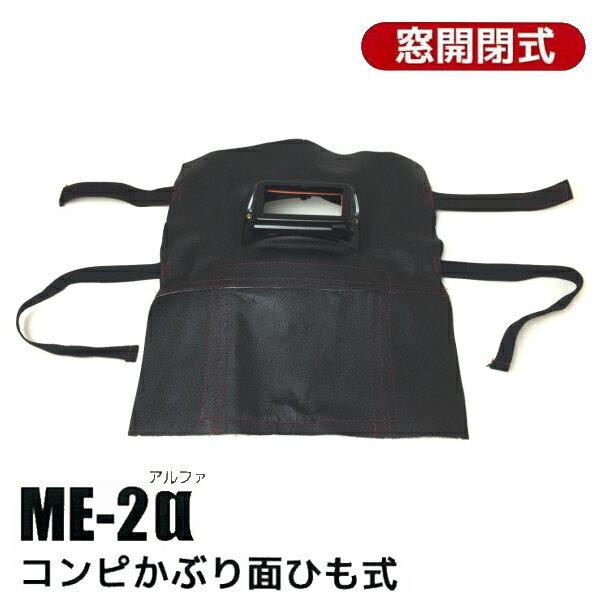 溶接用 黒コンピかぶり面 ひも式 ME-2α 【 大中産業 】 | 溶接面 溶接 かぶり面 溶接マスク 頭巾 作業着 革