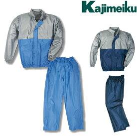 カジメイク Kajimeiku No.1130 レインウェア キャピタルスーツ | カッパ 雨具 合羽 メンズ 大きいサイズ 自転車 通学 バイク 作業 現場 仕事 ビジネス 防水 梅雨 雨 台風 登山 ハイキング アウトドア