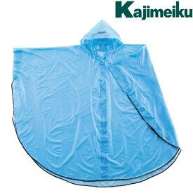 カジメイク Kajimeiku No.1241 レインウェア 簡易型 パールレインポンチョ | ポンチョ カッパ 雨具 合羽 メンズ レディース 自転車 通学 バイク 作業 現場 仕事 ビジネス 防水 ビニール合羽
