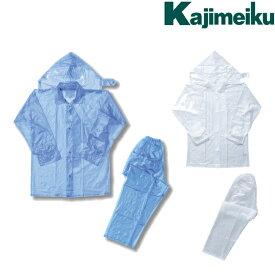 カジメイク Kajimeiku No.1500 レインウェア レインスーツ 上下 | ポンチョ カッパ 雨具 合羽 メンズ レディース 自転車 通学 バイク 作業 現場 仕事 ビジネス 防水 ビニール合羽 梅雨 雨 台風 登山 ハイキング アウトドア