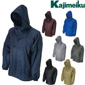カジメイク Kajimeiku No.2205 レインウェア ポリエステルヤッケ | カッパ 雨具 合羽 メンズ レディース 大きいサイズ 自転車 通学 バイク 作業 現場 仕事 ビジネス 防水 ビニール合羽 梅雨 雨 台風 登山 ハイキング アウトドア