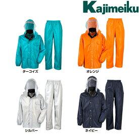 カジメイク Kajimeiku No.3293 レインウェア ディフェンドレインスーツ | カッパ 雨具 合羽 メンズ レディース 大きいサイズ 自転車 通学 バイク 作業 現場 仕事 ビジネス 防水 ビニール合羽 梅雨 雨 台風 登山 ハイキング アウトドア