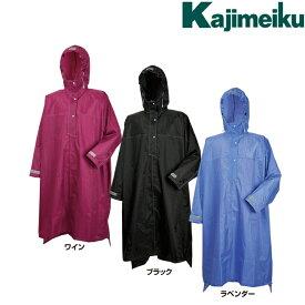 カジメイク Kajimeiku No.3340 レインウェア 手甲付き ハイポンチョ   カッパ 雨具 合羽 メンズ レディース 自転車 通学 バイク 作業 現場 仕事 ビジネス 防水 ビニール合羽 梅雨 雨 台風 登山 ハイキング アウトドア