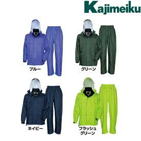 カジメイク Kajimeiku No.3400 レインウェア 匠 TAKUMI | カッパ 雨具 合羽 メンズ レディース 大きいサイズ 自転車 通学 バイク 作業 現場 仕事 ビジネス 防水 ビニール合羽 梅雨 雨 台風 登山 ハイキング アウトドア