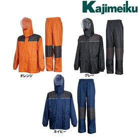カジメイク Kajimeiku No.3410 レインウェア レインストロング | カッパ 雨具 合羽 メンズ レディース 大きいサイズ 自転車 通学 バイク 作業 現場 仕事 ビジネス 防水 ビニール合羽 梅雨 雨 台風 登山 ハイキング アウトドア