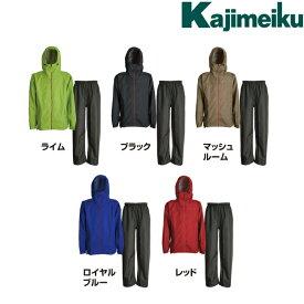カジメイク Kajimeiku No.3440 レインウェア 3Dエクストラレインスーツ | カッパ 雨具 合羽 メンズ レディース 大きいサイズ 自転車 通学 バイク 作業 現場 仕事 ビジネス 防水 梅雨 雨 台風 登山 ハイキング アウトドア