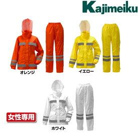 カジメイク Kajimeiku No.3830 レインウェア 視認性レディースレインスーツ | カッパ 雨具 合羽 レディース 大きいサイズ 自転車 通学 バイク 作業 現場 仕事 ビジネス 防水 蒸れない 梅雨 雨 台風 登山 ハイキング アウトドア