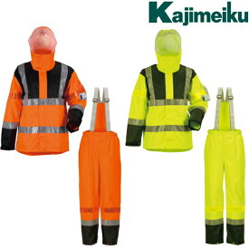 カジメイク Kajimeiku No.3850 レインウェア 高視認性レインスーツ | カッパ 雨具 合羽 メンズ レディース 大きいサイズ 自転車 通学 バイク 作業 現場 仕事 ビジネス 防水 蒸れない 梅雨 雨 台風 登山 ハイキング アウトドア