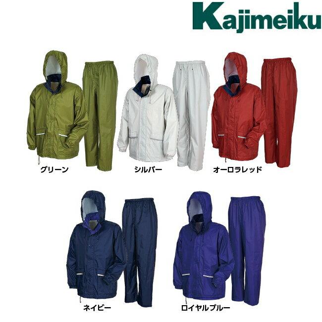 耐水圧10000mm 透湿性3000g カジメイク Kajimeiku No.7540 レインウェア アドベントレインスー   カッパ 雨具 合羽 メンズ レディース 大きいサイズ 自転車 通学 バイク 作業 現場 仕事 ビジネス 防水 蒸れない
