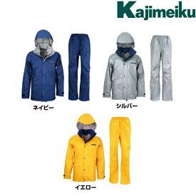 耐水圧20000mm 透湿性8000g カジメイク Kajimeiku No.7700 レインウェア スリーレイヤースーツ | カッパ 雨具 合羽 メンズ レディース 大きいサイズ 自転車 通学 バイク 作業 現場 仕事 ビジネス 防水 蒸れない 梅雨 雨 台風 登山 ハイキング アウトドア